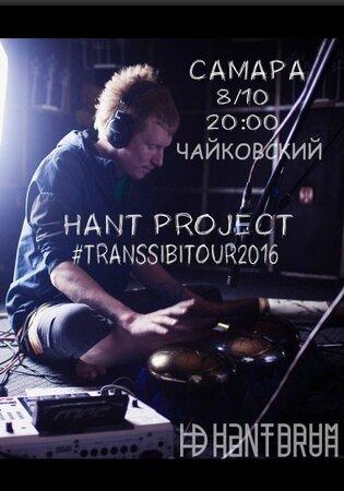 Hant Project концерт в Самаре 8 сентября 2016