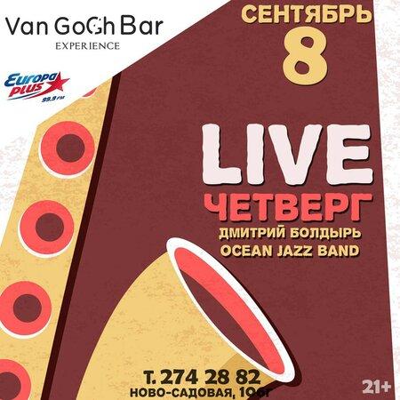 Ocean Jazz Band концерт в Самаре 8 сентября 2016