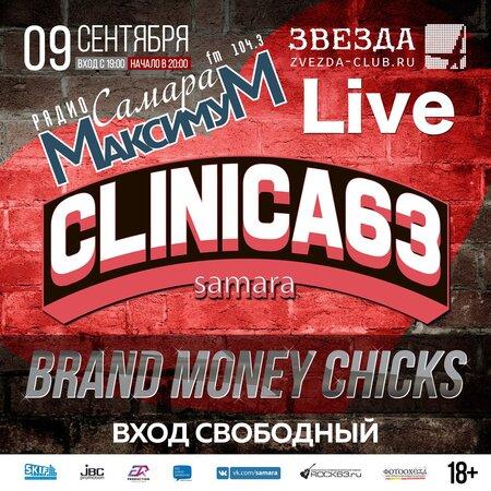 Maximum Live концерт в Самаре 9 сентября 2016