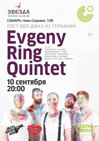 Evgeny Ring Quintet концерт в Самаре 10 сентября 2016