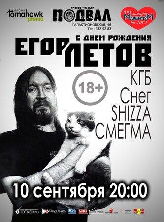 Концерт памяти Егора Летова концерт в Самаре 10 сентября 2016