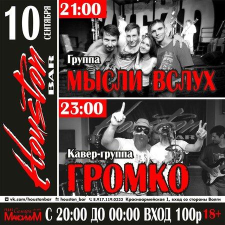 Мысли Вслух, Громко! концерт в Самаре 10 сентября 2016