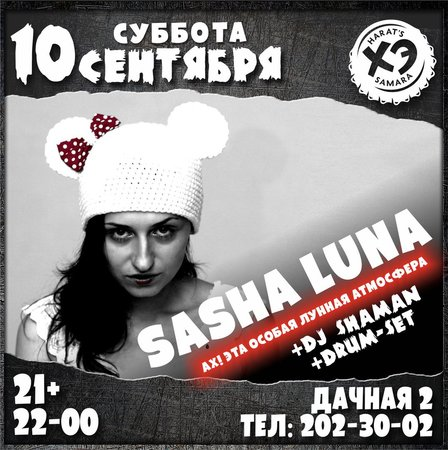 Sasha Luna концерт в Самаре 10 сентября 2016