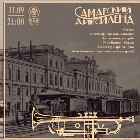Самарский диксиленд концерт в Самаре 11 сентября 2016