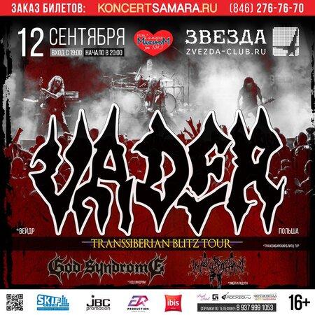 Vader концерт в Самаре 12 сентября 2016
