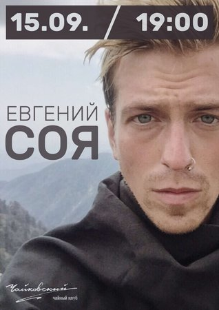 Евгений Соя концерт в Самаре 15 сентября 2016