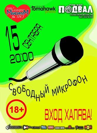 Свободный Микрофон концерт в Самаре 15 сентября 2016