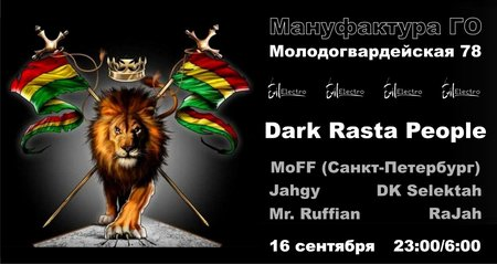 Dark Rasta People концерт в Самаре 16 сентября 2016