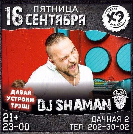 DJ Shaman концерт в Самаре 16 сентября 2016
