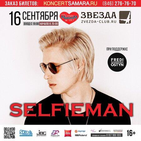 Selfieman концерт в Самаре 16 сентября 2016