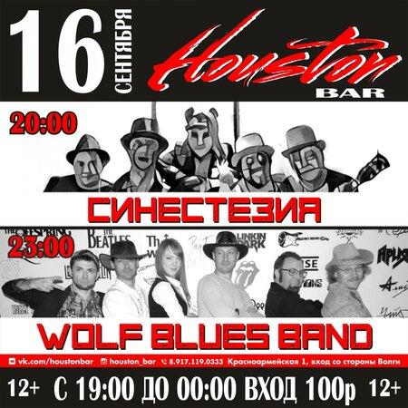 Синестезия, Wolf Blues Band концерт в Самаре 16 сентября 2016
