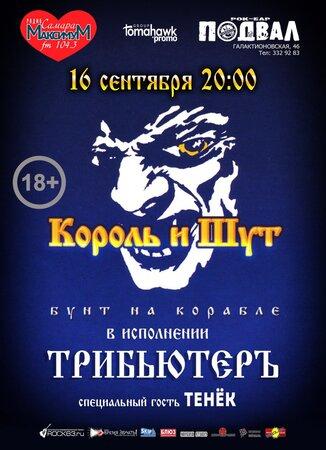 ТрибьютерЪ концерт в Самаре 16 сентября 2016