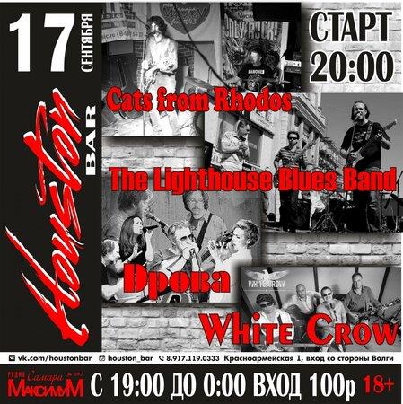 Блюзовый концерт концерт в Самаре 17 сентября 2016