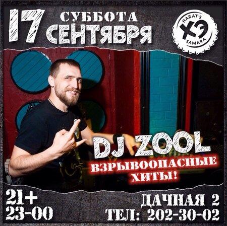 DJ Zool концерт в Самаре 17 сентября 2016