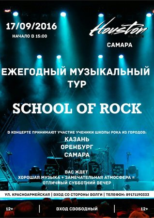 School of Rock концерт в Самаре 17 сентября 2016