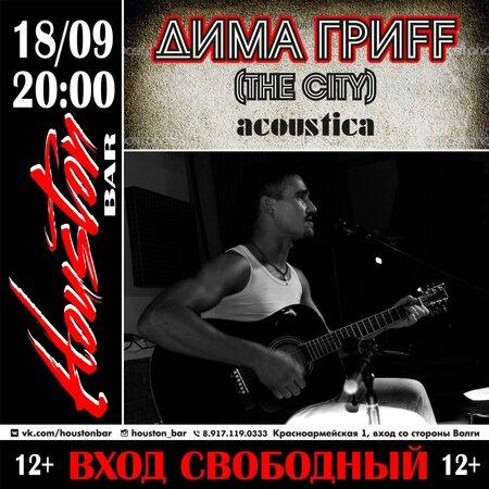 Дима Гриff концерт в Самаре 18 сентября 2016
