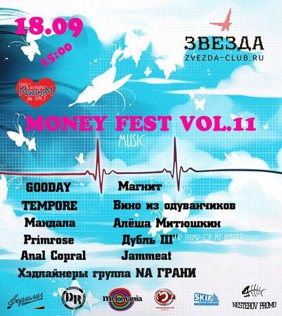 Money Fest XI концерт в Самаре 18 сентября 2016