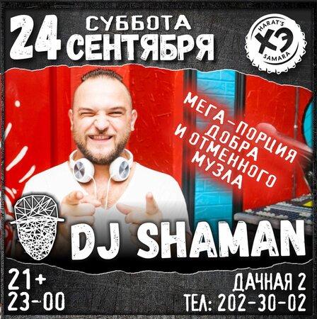 DJ Shaman концерт в Самаре 24 сентября 2016