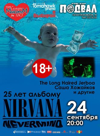 Nirvana Party концерт в Самаре 24 сентября 2016