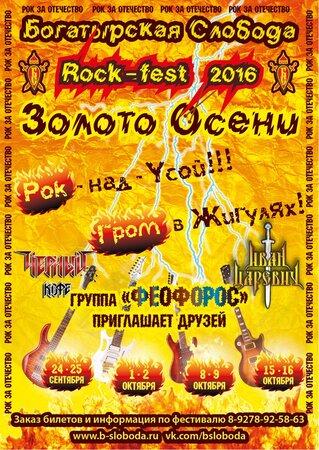 Золото Осени концерт в Самаре 24 сентября 2016