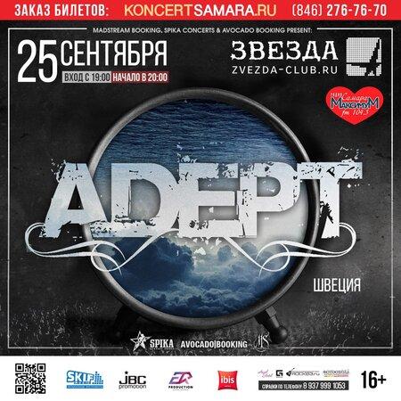 Adept концерт в Самаре 25 сентября 2016