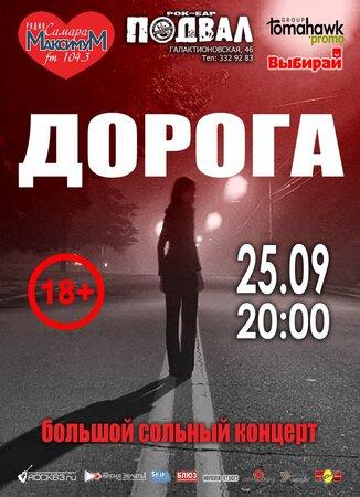 Дорога концерт в Самаре 25 сентября 2016