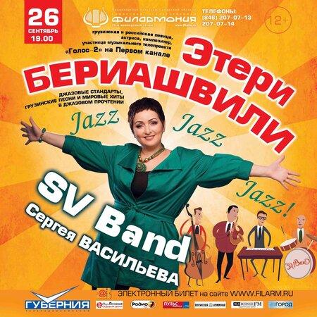 Этери Бериашвили концерт в Самаре 26 сентября 2016