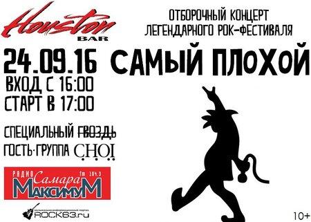 Самый Плохой 2016: Отборочный концерт концерт в Самаре 24 сентября 2016