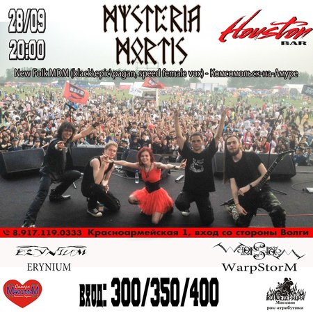Mysteria Mortis концерт в Самаре 28 сентября 2016