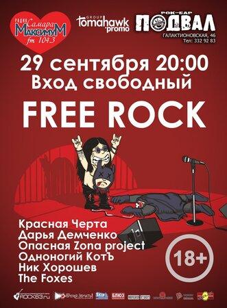 Free Rock концерт в Самаре 29 сентября 2016