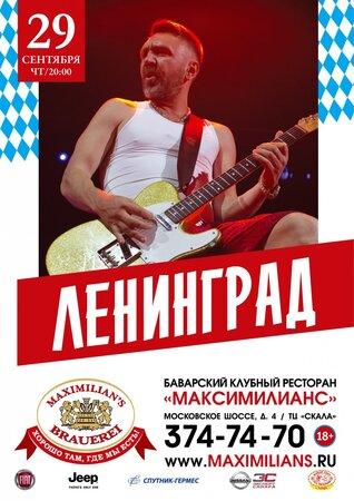 Ленинград концерт в Самаре 29 сентября 2016