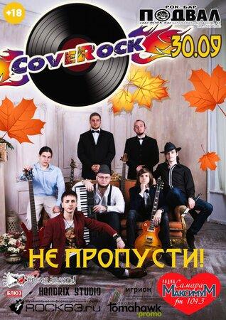 CoveRock концерт в Самаре 30 сентября 2016