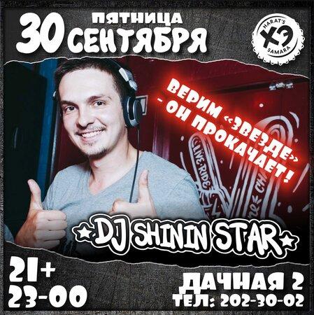 DJ Shinin концерт в Самаре 30 сентября 2016