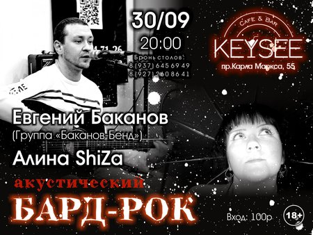 Евгений Баканов, Алина Горячева концерт в Самаре 30 сентября 2016