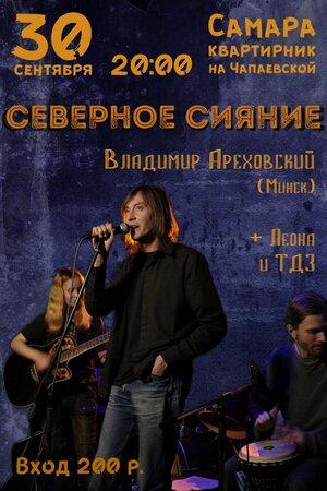 Северное Сияние концерт в Самаре 30 сентября 2016