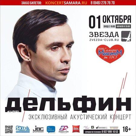 Дельфин концерт в Самаре 1 октября 2016
