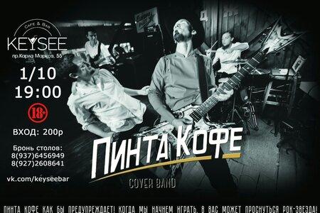 Пинта Кофе концерт в Самаре 1 октября 2016