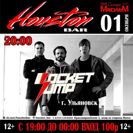 Rocket Jump концерт в Самаре 1 октября 2016