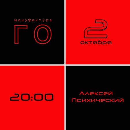 Алексей Психический концерт в Самаре 2 октября 2016