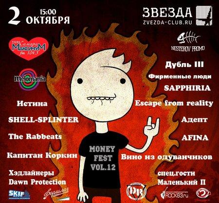 Money Fest XII концерт в Самаре 2 октября 2016
