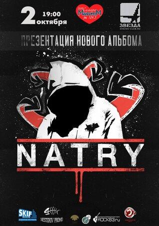 Natry концерт в Самаре 2 октября 2016