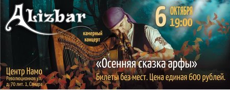 Alizbar концерт в Самаре 6 октября 2016
