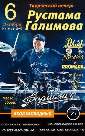Рустам Галимов концерт в Самаре 6 октября 2016