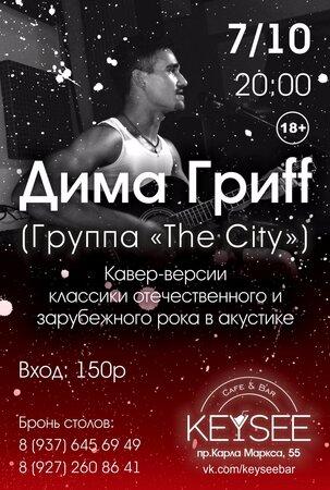 Дима Гриff концерт в Самаре 7 октября 2016