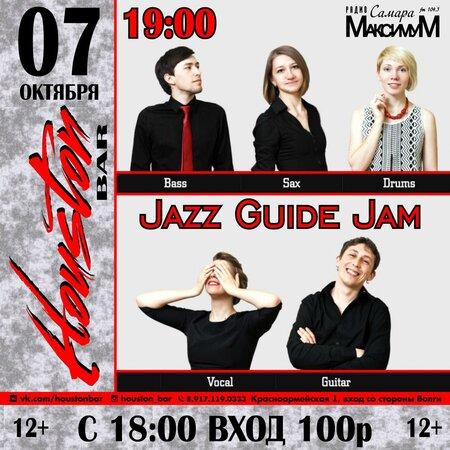 Jazz Guide Jam концерт в Самаре 7 октября 2016