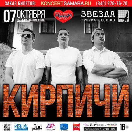 Кирпичи концерт в Самаре 7 октября 2016