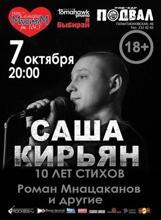 Саша Кирьян концерт в Самаре 7 октября 2016