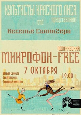 Свободный микрофон концерт в Самаре 7 октября 2016