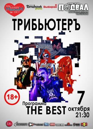 Трибьютеръ концерт в Самаре 7 октября 2016