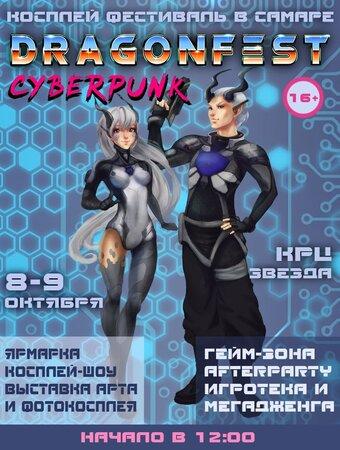 Dragonfest концерт в Самаре 8 октября 2016